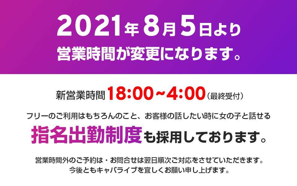 2020年12月20日より指名出勤制度へ変更になります