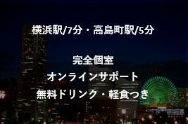 横浜・高島町