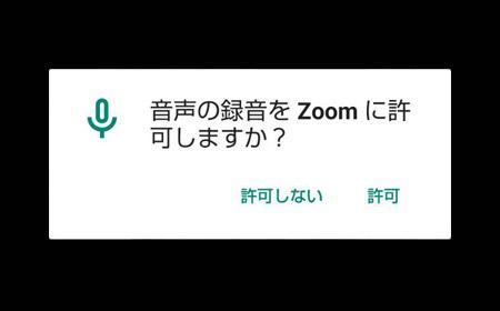 Zoomの始め方5