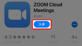 Zoomのインストール iPhone